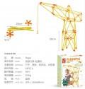 创意竹筷—起重机
